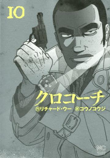 【中古】B6コミック クロコーチ(10) / コウノコウジ