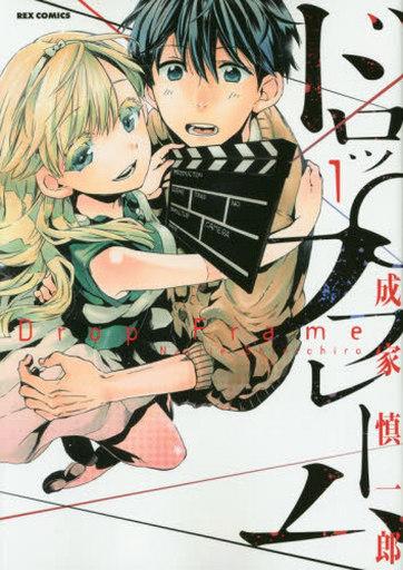【中古】B6コミック ドロップフレーム(1) / 成家慎一郎