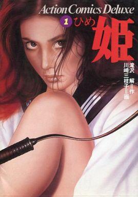 【中古】B6コミック 姫(DX版)(1) / 川崎三枝子