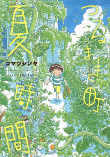 【中古】B6コミック つるまき町 夏時間 / コマツシンヤ