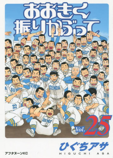 【中古】B6コミック おおきく振りかぶって(25) / ひぐちアサ
