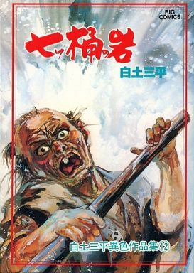【中古】B6コミック 七ツ桶の岩 白土三平異色作品集12 / 白土三平