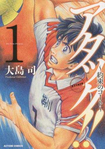 【中古】B6コミック アタック!!?約束のコート?(1) / 大島司
