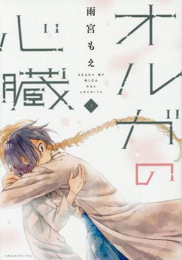 【中古】B6コミック オルガの心臓(完)(3) / 雨宮もえ