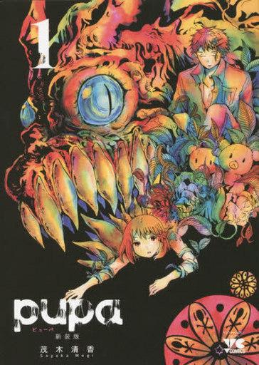 【中古】B6コミック pupa(新装版)(1) / 茂木清香