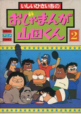 【中古】B6コミック いしいひさいちのおじゃまんが山田くん(2) / いしいひさいち
