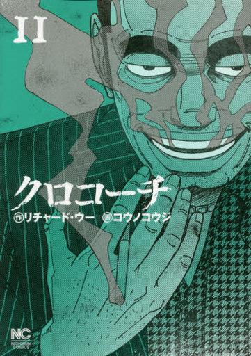 【中古】B6コミック クロコーチ(11) / コウノコウジ
