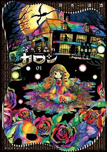 【中古】B6コミック 眠れる森のカロン(1) / 茂木清香