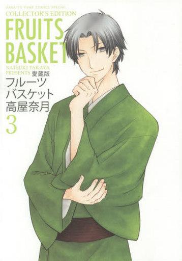 【中古】B6コミック フルーツバスケット(愛蔵版)(3) / 高屋奈月