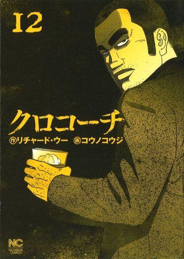 【中古】B6コミック クロコーチ(12) / コウノコウジ