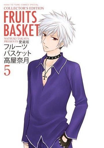 【中古】B6コミック フルーツバスケット(愛蔵版)(5) / 高屋奈月