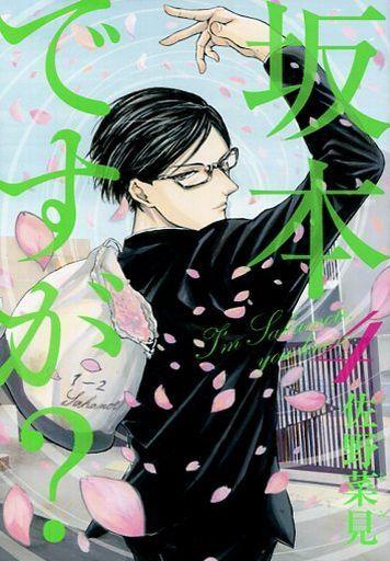 【中古】B6コミック 坂本ですが?(完)(4) / 佐野菜見