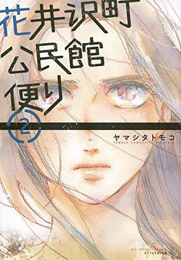 【中古】B6コミック 花井沢町公民館便り(2) / ヤマシタトモコ