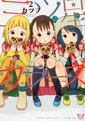 【中古】B6コミック 三ツ星カラーズ(2) / カツヲ