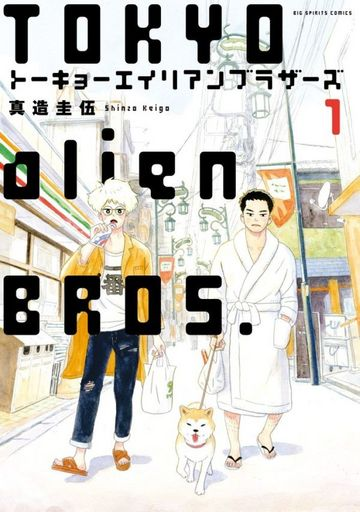【中古】B6コミック トーキョーエイリアンブラザーズ(1) / 真造圭伍