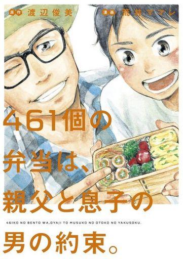 【中古】B6コミック 461個の弁当は、親父と息子の男の約束。 / 荒井ママレ