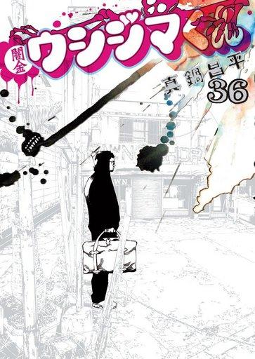 【中古】B6コミック 闇金ウシジマくん(36) / 真鍋昌平