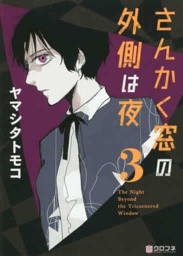 【中古】B6コミック さんかく窓の外側は夜(3) / ヤマシタトモコ
