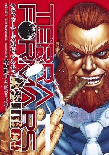 【中古】B6コミック テラフォーマーズ外伝 アシモフ(1) / Boichi