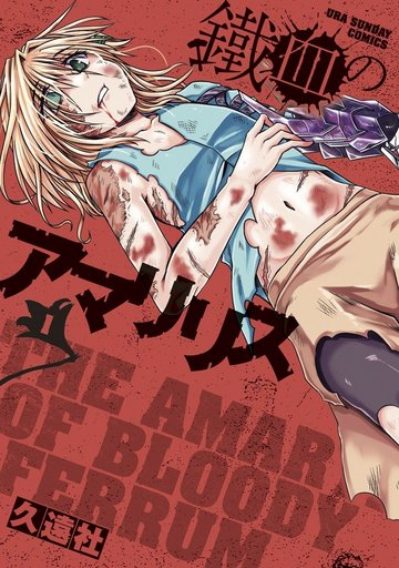 【中古】B6コミック 鐵血のアマリリス(1) / 久遠社