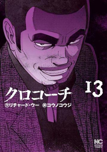【中古】B6コミック クロコーチ(13) / コウノコウジ