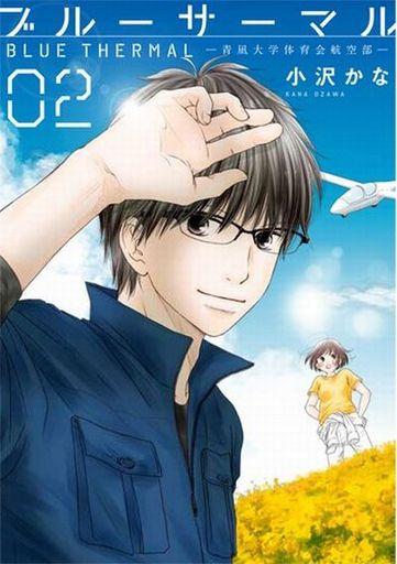 【中古】B6コミック ブルーサーマル 青凪大学体育会航空部(2) / 小沢かな