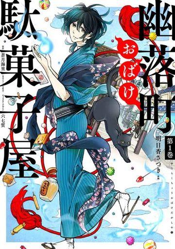 【中古】B6コミック 幽落町おばけ駄菓子屋(1) / 明日香さつき