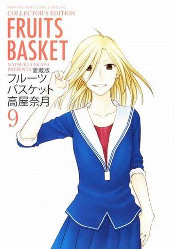 【中古】B6コミック フルーツバスケット(愛蔵版)(9) / 高屋奈月