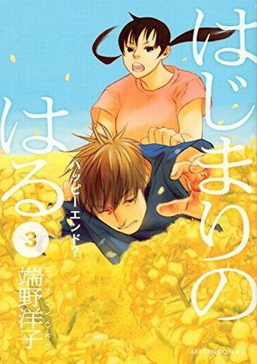 【中古】B6コミック はじまりのはる(3) / 端野洋子
