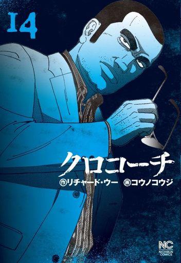 【中古】B6コミック クロコーチ(14) / コウノコウジ