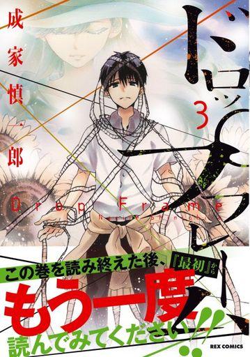 【中古】B6コミック ドロップフレーム(3) / 成家慎一郎