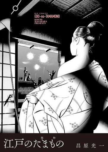 【中古】B6コミック 江戸のたまもの / 昌原光一
