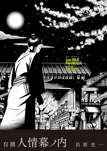 【中古】B6コミック 自撰 人情幕ノ内 / 昌原光一