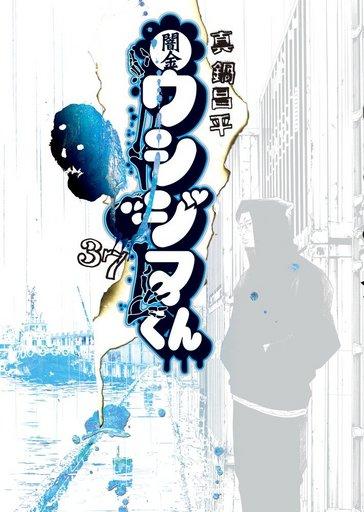 【中古】B6コミック 闇金ウシジマくん(37) / 真鍋昌平