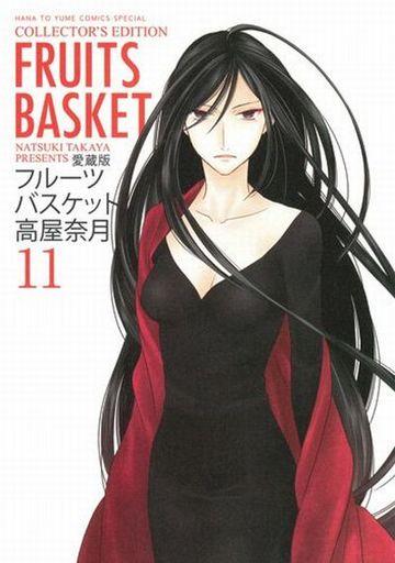 【中古】B6コミック フルーツバスケット(愛蔵版)(11) / 高屋奈月