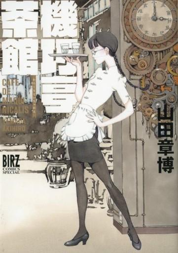 【中古】B6コミック 機巧亭茶館 / 山田章博