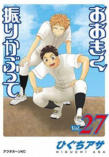 【中古】B6コミック おおきく振りかぶって(27) / ひぐちアサ