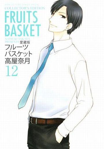 【中古】B6コミック フルーツバスケット(愛蔵版)(完)(12) / 高屋奈月