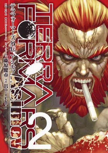 【中古】B6コミック テラフォーマーズ外伝 アシモフ(2) / Boichi