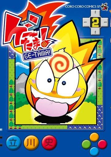 【中古】B6コミック ゲーたま!(2) / 立川史