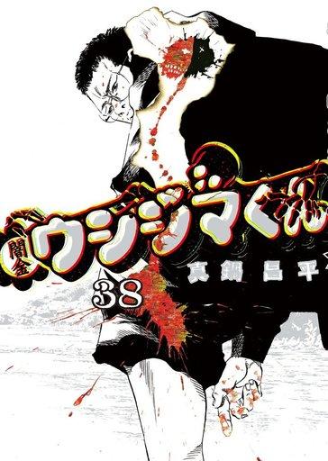 【中古】B6コミック 闇金ウシジマくん(38) / 真鍋昌平
