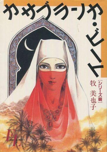 【中古】B6コミック カサブランカ・ビート / 牧美也子