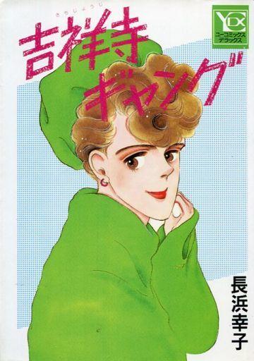 【中古】B6コミック 吉祥寺ギャング / 長浜幸子