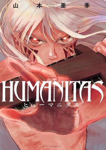 【中古】B6コミック HUMANITAS ヒューマニタス / 山本亜季