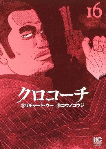【中古】B6コミック クロコーチ(16) / コウノコウジ