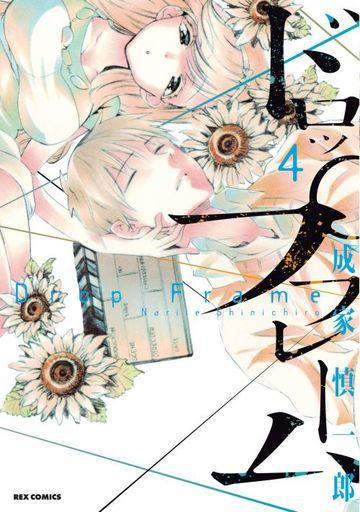 【中古】B6コミック ドロップフレーム(4) / 成家慎一郎