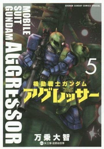 【中古】B6コミック 機動戦士ガンダム アグレッサー(5) / 万乗大智