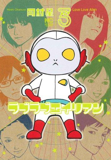 【中古】B6コミック ラブラブエイリアン(3) / 岡村星