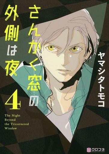 【中古】B6コミック さんかく窓の外側は夜(4) / ヤマシタトモコ