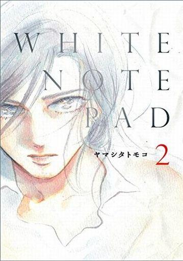 【中古】B6コミック WHITE NOTE PAD(2) / ヤマシタトモコ